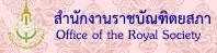 http://www.royin.go.th/?page_id=130